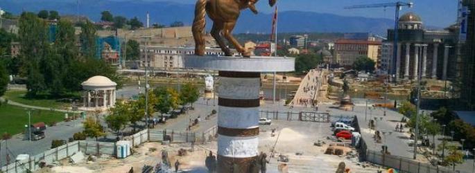 Скопие 2016